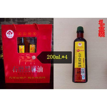 九华山云沛黑芝麻油传统工艺自榨纯小磨芝麻月子油200ml*4礼盒